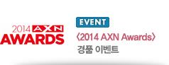 <2014 AXN Awards> 경품 이벤트